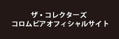 ザ・コレクターズ | 日本コロムビアオフィシャルサイト